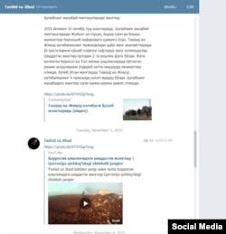Промо-кампания узбекской группировки в Telegram