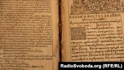 Іоаникій Галятовський, «Ключ розуміння», друкарня Києво-Печерської лаври, 1659 рік