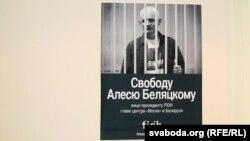 Плакат зі закликом звільнити Олеся Беляцького