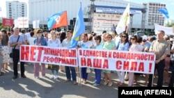 Башкортстанда пенсия яшен арттыруга каршы митинг