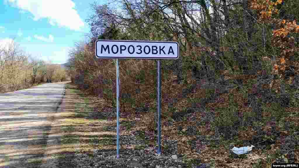 Дорога в Морозівку йде від автомобільної траси Севастополь – Ялта