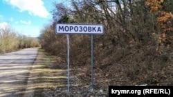 Дорога в село Морозовка под Севастополем