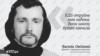 «Вступ у Гельсінську групу як акт мужності і самопожертви» – Овсієнко