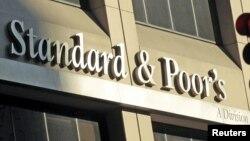 Standard and Poor's агенттігінің Нью-Йорктегі кеңсесі. (Көрнекі сурет)