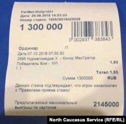 Ставка на Нурмагомедова