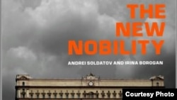 """The New Nobility"" by Soldatov and Borogan"