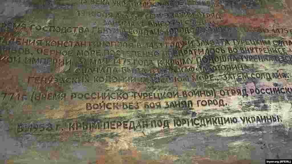 На бронзовій табличці перед міською альтанкою допущена неточність з датою передачі Криму до складу УРСР