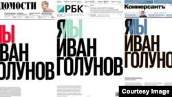 Журналист Иван Голуновқа қолдау білдірген Ресейдің жетекші іскерлік басылымдары.