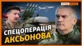 Аксенов допомагав «ДНР» заради води для Криму?