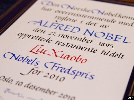 Нобелівський комітет закликає Китай звільнити лауреата