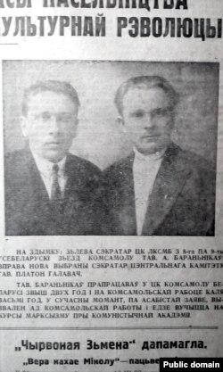 Былы сакратар ЦК ЛКСМБ А. Бараньнікаў і новы — П. Галавач. «Чырвоная зьмена» 1928, № 50