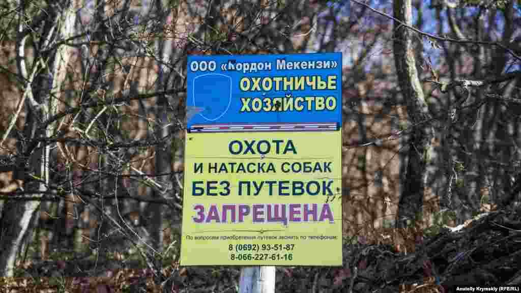 На табличці зберігся телефон українського мобільного оператора