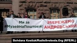 Акція біля будівлі КМДА в Києві, 19 квітня 2018 року