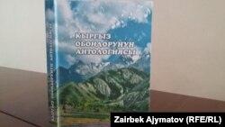 Кыргыз обондору тууралуу китептин тыш мукабасы