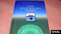 "Ә. Әсфәндияровның ""Минзәлә авыллары башкортлары"" китабы"
