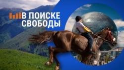 Подкаст «В поиске свободы» . Выпуск1: Дмитрий Дубовицкий «Спасибо системе за кастрированность казахстанских СМИ»