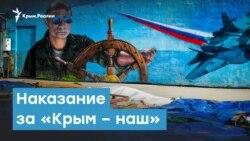 Наказание за «Крым – наш» | Крымский вечер