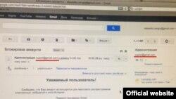 Скриншот скриньки Сергія Власенка, розміщений на сайті byut.com.ua, з підкресленими фальшивими адресами відправника