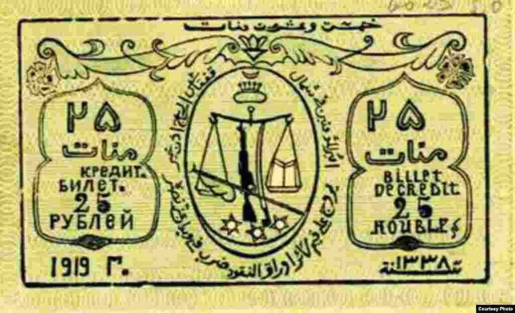 25 рублей эмирата Узун-хаджи Салтинского, 1919 г. (лицевая сторона банкноты).