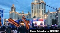 Мітинг-концерт біля МДУ на честь третьої річниці «приєднання» Криму до Росії. 18 березня 2017 року