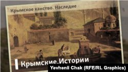 Крымское ханство. Наследие | Крымские.Истории