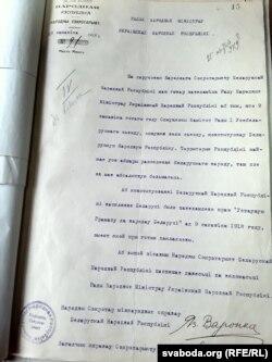 Ліст Язэпа Варонкі да Рады народных міністраў УНР