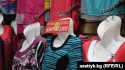"""Москва: Кытайда тигилген """"кыргыз"""" кийимдери"""