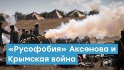 Крымская война и «русофобия» Аксенова | Крымский вечер