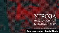 Обложка опубликованного оппозиционером Ильей Яшиным доклада о деятельности главы Чечни Рамзана Кадырова