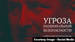 """Обложка доклада Ильи Яшина """"Угроза национальной безопасности"""""""