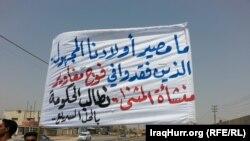 مظاهرة سابقة لذوي الضحايا في بابل