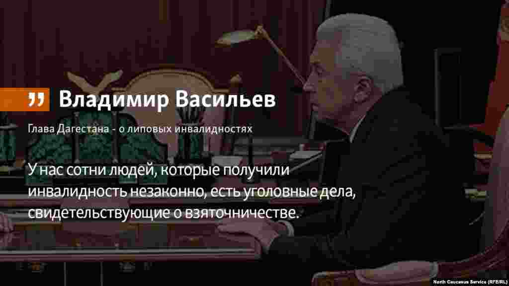 06.06.2018 //Глава Дагестана - о липовых инвалидностях.