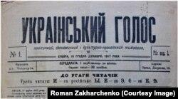 Перший номер українського тижневика за 16 грудня 1917 року, виданий в місті Омську