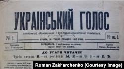 Перший номер українського тижневика за 16 грудня 1917 року, який видавався в місті Омську