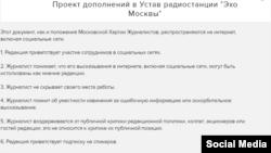 """Проект дополнений в Устав радиостанции """"Эхо Москвы"""""""