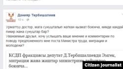 Данияр Тербишалиевдин министрлик кызмат боюнча Фейсбук аркылуу коомчулукка кайрылуусу. 15-декабрь, 2014-жыл.