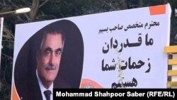 داکتر میر محمد ابراهیم بسیم، مسئول بخش انتانی شفاخانه حوزهای هرات