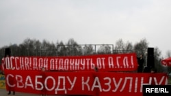 """Belarus – meeting of solidarity with political prisoners, """"Belarusian-Russian Union day"""", Minsk, 02Apr2008"""