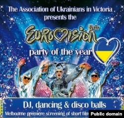 Запрошення на вечірку «Євробачення» в українському клубі в штаті Вікторія в Австралії