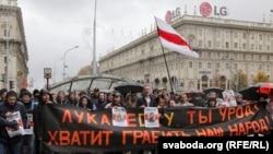 «Марш обурених білорусів» у Мінську, 21 жовтня 2017 року