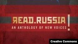 """Антология """"Яead Russia"""" (обложка)"""