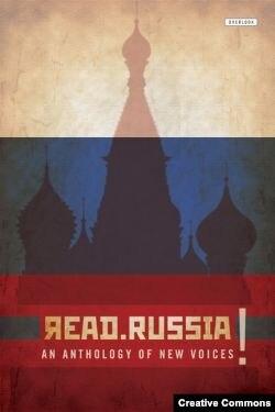 """Антология """"Яead Russia"""""""