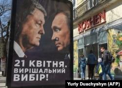 Предвыборная реклама Порошенко во Львове