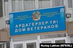 Вывеска Дома ветеранов в Алматы.