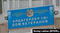 Табличка у входа в алматинский Дом ветеранов.