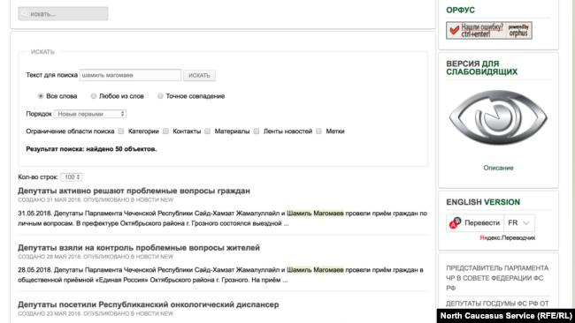 Скан с официальной страницы парламента Чечни