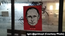 """Постер с надписью """"Крым мой"""""""