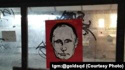 "Постер с надпис ""Крим е мой"""