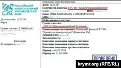 Крым: чеки за коммунальные платежи, отопление
