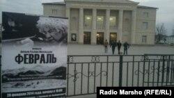 Нохчийчоь - 1944 шарахь вайнах махкахбаьхнга хан дагалоцуш яьккхинчу филман премьера яра соьлж-ГIалахь.